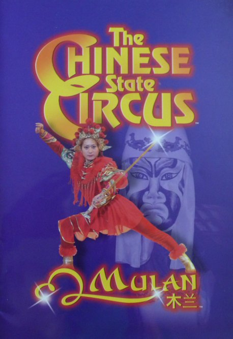 A vendre / On sale / Zu verkaufen / En venta / для продажи :  Programme The Chinese State Circus - Mulan 2010