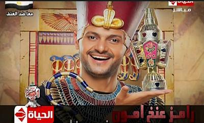 مشاهدة جميع حلقات رامز عنخ امون كامل يوتيوب | هالو رمضان