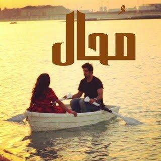 مشاهدة مسلسل محال الحلقة الاولى يوتيوب | هالو رمضان
