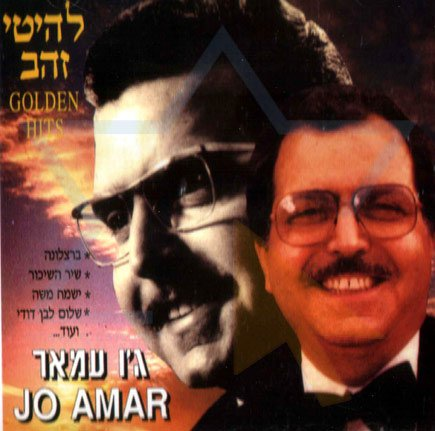 Jo Amar, chanteur marocain en Israël