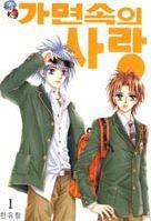 Love In The Mask - Lecture-en-ligne.com - Manga (scans) professionnels et amateurs en lecture en ligne / online (LEL) gratuitement !
