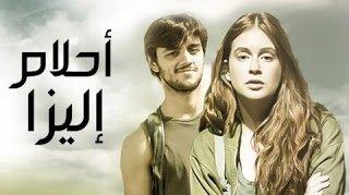 مسلسل احلام اليزا 2 الجزء الثاني الحلقة 75 بجودة عالية مدبلج للعربية   حياة شو تى فى