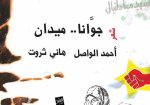 أحمد الواصل Ahmad Alwasel | Facebook