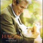 Film Hatchi en streaming | Voir Films vk Gratuitement En Streaming HD DvRIP