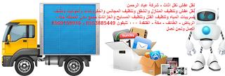 ارخص شركات نقل العفش فى جدة - تحليل وتدقيق - نقل عفش - عباد الرحمن