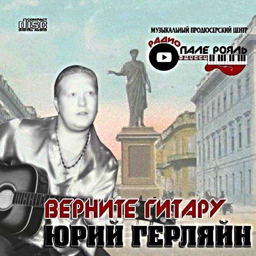 Юрий Герляйн - ВЕРНИТЕ ГИТАРУ