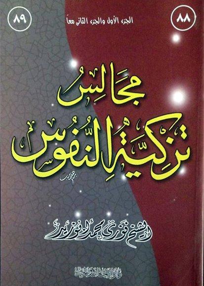 مكتبة فضيلة الشيخ فوزى محمد ابوزيد - إشراقة قلب