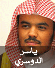 yasser dosari mp3 ياسر الدوسري , القران الكريم بصوت الشيخ
