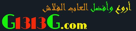 العاب ماهر- العاب فلاش روعة