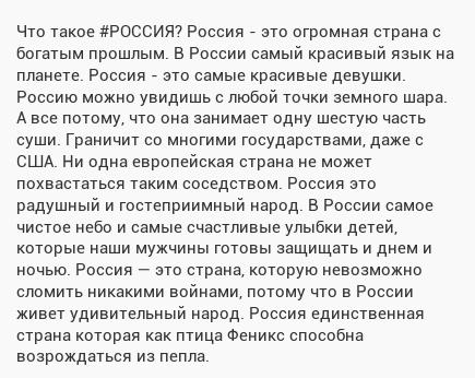 Twitter / Aleks_Germakov : Что такое #РОССИЯ? ...