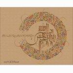 Islamic Calligraphic Artالخط العربی الاسلامی