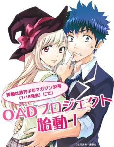 Yamada-kun to 7-nin no Majo OAV