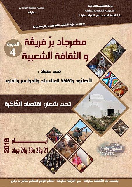 اريج تونس - مهرجان برّ فريقة و الثقافة الشعبية بسليانة في دورته  الرابعة 21 و24 جوان 2018