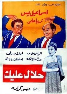 فيلم حلال عليك اسماعيل ياسين - هدى شمس الدين | free watch blog video