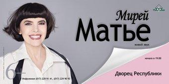 Мирей Матье (Франция) - концерт в Минске | AFISHA.TUT.BY