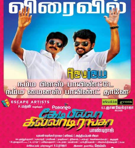 Watch Kedi Billa Killadi Ranga Tamil Full Movie Online