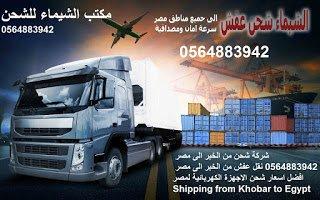 شركة شحن من السعودية لمصر 0564883942