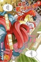 Monster Musume no Iru Nichijou - Lecture-en-ligne.com - Manga (scans) professionnels et amateurs en lecture en ligne / online (LEL) gratuitement !