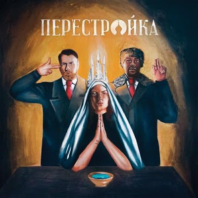 All Hip Hop Archive: Apathy & O.C. - Perestroika