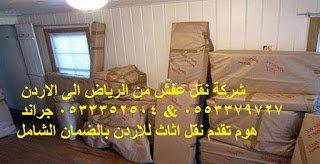 شركة نقل عفش من الرياض الى الاردن 0553379727