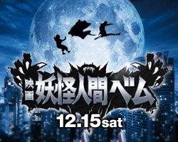 「映画 妖怪人間ベム」12.15 ROADSHOW