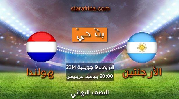 مباراة هولندا والارجنتين بث مباشر للجوال