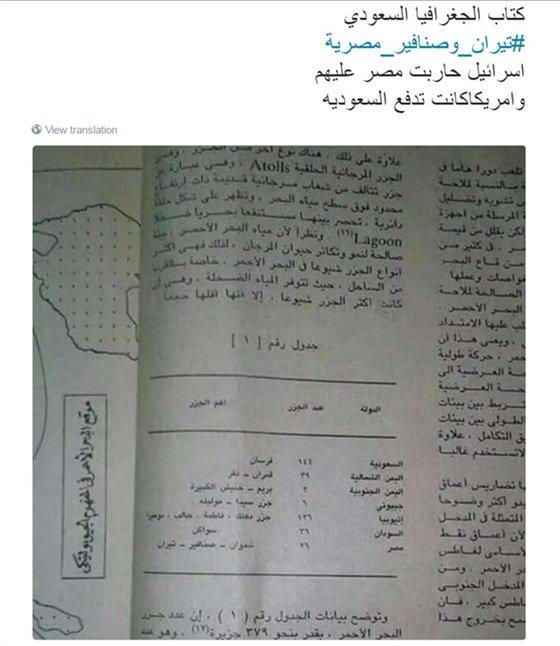 كتاب جغرافيا سعودي يؤكد اهلية «تيران وصنافير»