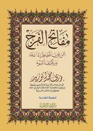 كتب فضيلة الشيخ فوزى محمد أبوزيد