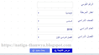 نتيجة الشهادة الابتدائية محافظة القاهرة برقم الجلوس التيرم الثانى 2018 نهاية العام نتيجة ابتدائية القاهرة