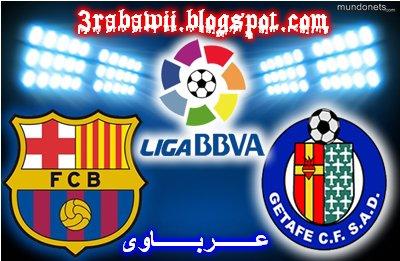 مشاهدة مباراة برشلونة وخيتافي بث مباشر 15/9/2012   عرباوى