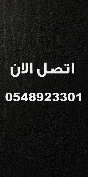 شركة نقل اثاث بالجبيل 0548923301