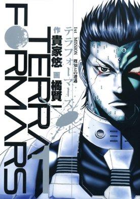 TERRA FORMARS chez Kazé Manga