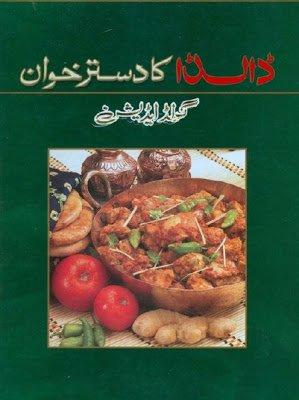 Urdu recipes book cooking book islamic books in pdf urdu recipes book cooking book forumfinder Gallery