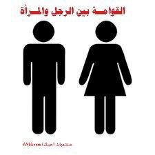 همس الجواري: (1) الرجال قوامون على النساء:رابعا: مآخذ أعداء الإسلام بشأن المرأة:الباب الثالث: الإسلام والمرأة