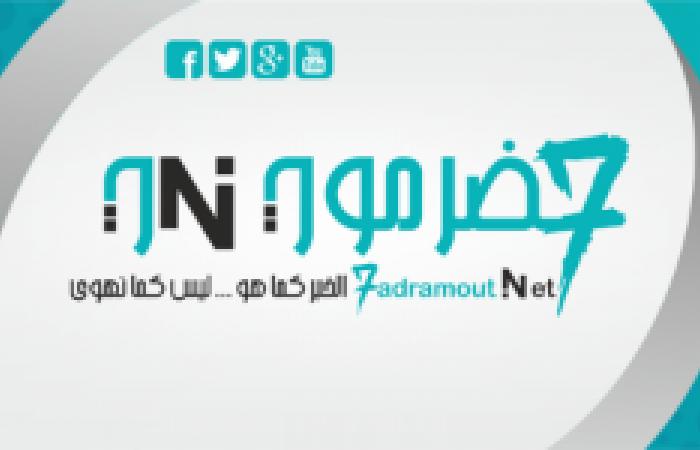 اخبار اليمن | حضرموت نت