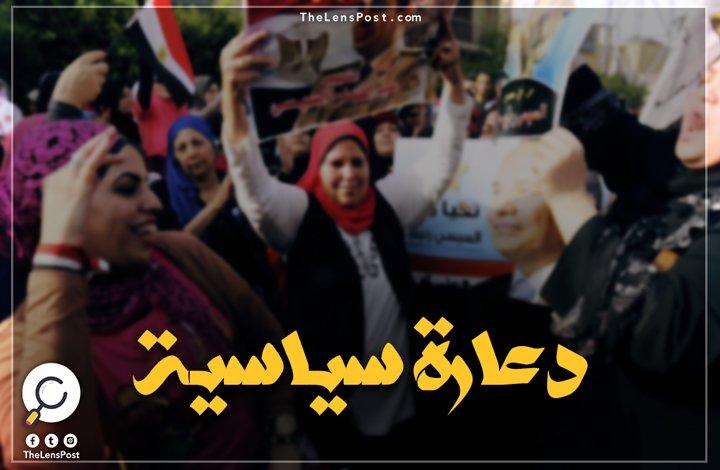 كيف استخدمت داخلية السيسي في مصر بوليس الآداب في انتخابات الرئاسة؟