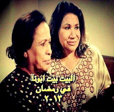 مشاهدة جميع حلقات مسلسل البيت بيت ابونا رمضان 2013