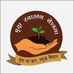 Soil Health Card Scheme in Hindi – मृदा हेल्थ कार्ड योजना की जानकारी हिंदी में