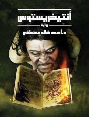رواية انتيخريستوس ا لأصحاب القلوب الحديدية فقط AntiChristus - احباب الجزائر | ahbab aljazair