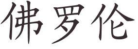 florent en chinois