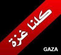 Ensemble pour GAZA