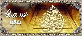 La Ilaha y llallah