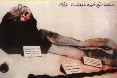 Les habilles du prophete Mohamed sws