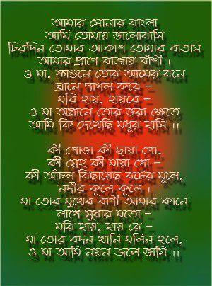 Hymne du Bangladesh