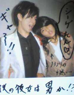 Teg and Shige