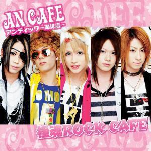 AN CAFE I ♥ U ! I Miss U :O