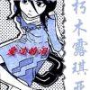Profil de Rukia-skps4